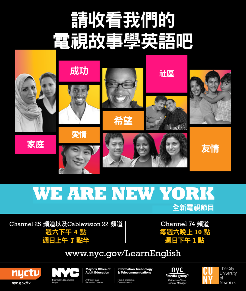 MTA Poster - chinses - 11x13.png