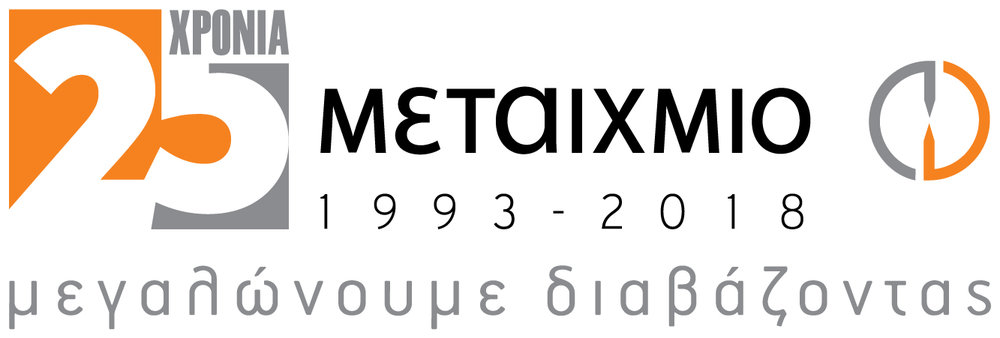 Logo Metaixmio.jpg