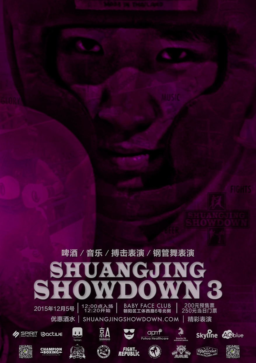 Shuangjing_Showdown_3_Event_Poster_04_WEB_B_CHI.jpg