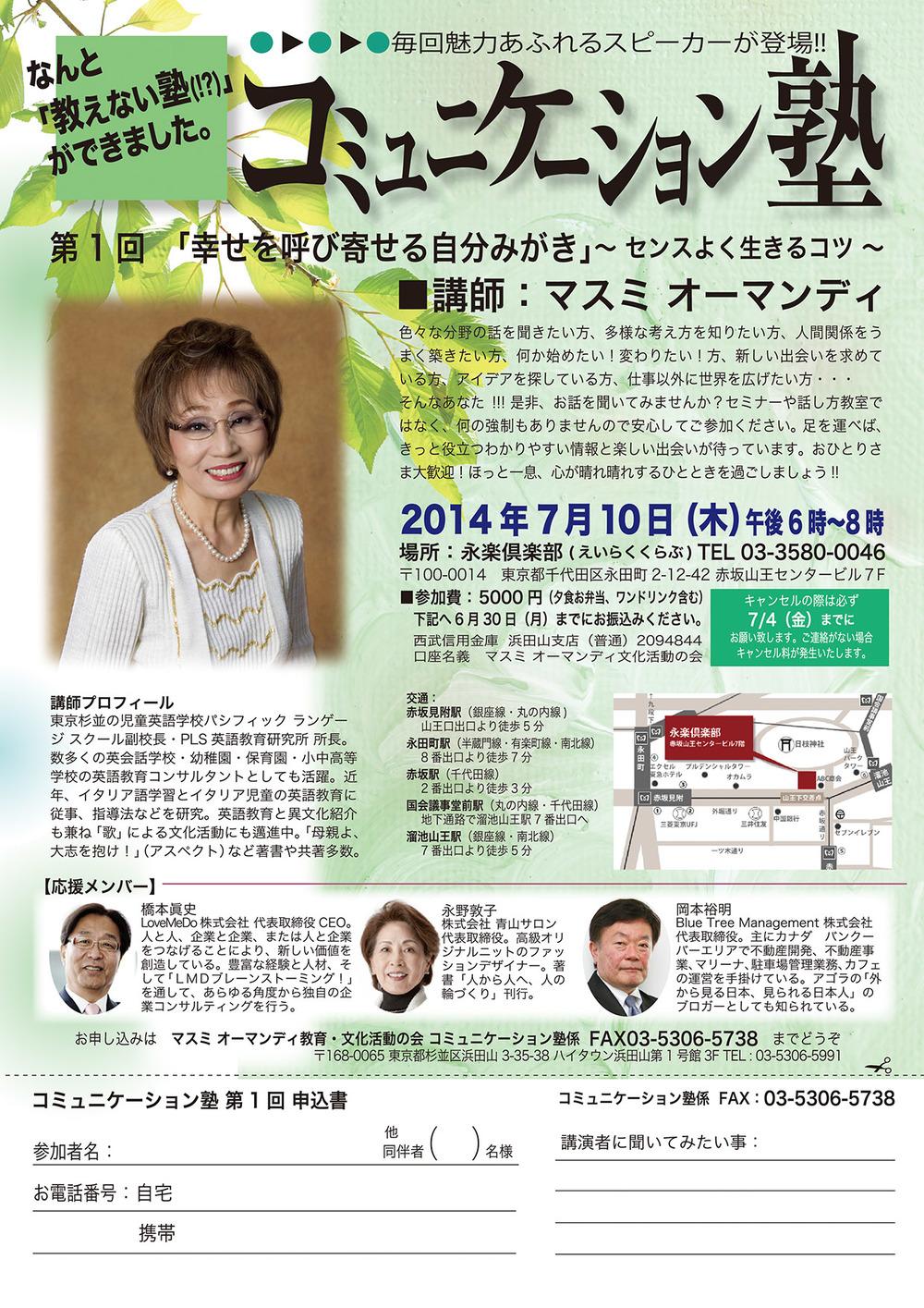 第1回 2014年7月10日 赤坂 「幸せを呼び寄せる自分みがき」~センスよく生きるコツ~ マスミ オーマンディ