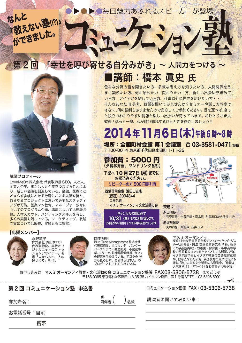 第2回 2014年11月6日 永田町 「幸せを呼び寄せる自分みがき」~人間力をつける~ 橋本眞史