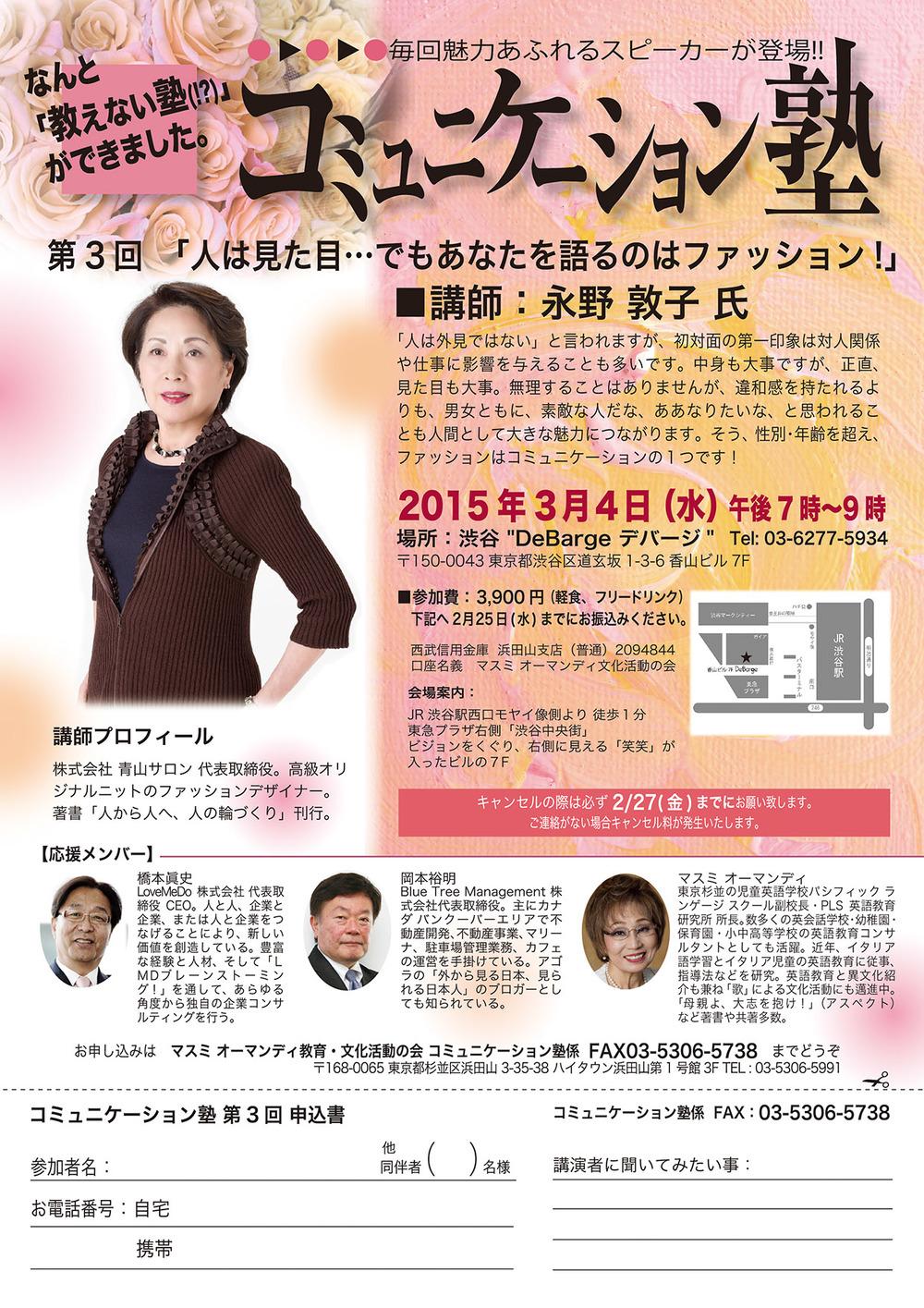 第3回 2015年3月4日 渋谷 「人は見た目・・・でもあなたを語るのはファッション!」 永野敦子