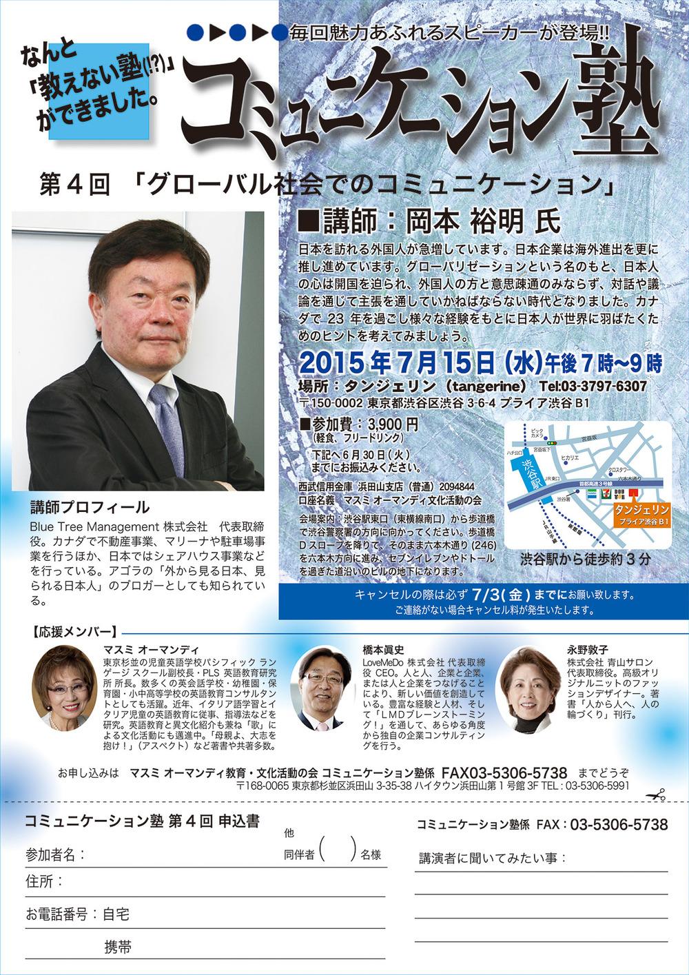 第4回 2015年7月15日 渋谷 「グローバル社会でのコミュニケーション」 岡本裕明