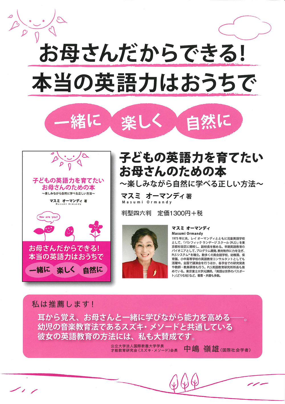 Kodomo no Eigoryoku o sodatetai okaasan no tame no hon - A BOOK FOR MOTHERS WISHING TO IMPROVE THEIR CHILDREN'S ENGLISH SKILLS   Publisher: ASPECT Inc.