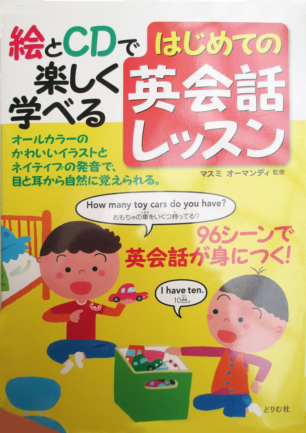CD Book Hajimete no Eikaiwa Lesson - MY FIRST ENGLISH CONVERSATION LESSON   Publisher: Dorimu