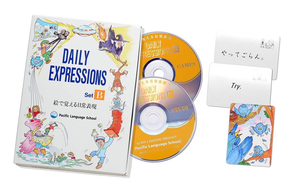 DAILY EXPRESSIONS SET B    Daily Expressions Set Aから更にレベルの高い日常表現を学びます。例えばTry.(やってごらん)、I don't know.(わかりません)、Be careful.(気を付けて!)など。新たに約140の単語を覚えると共に、Set Aで学んだことが収録されており自然と復習になります。