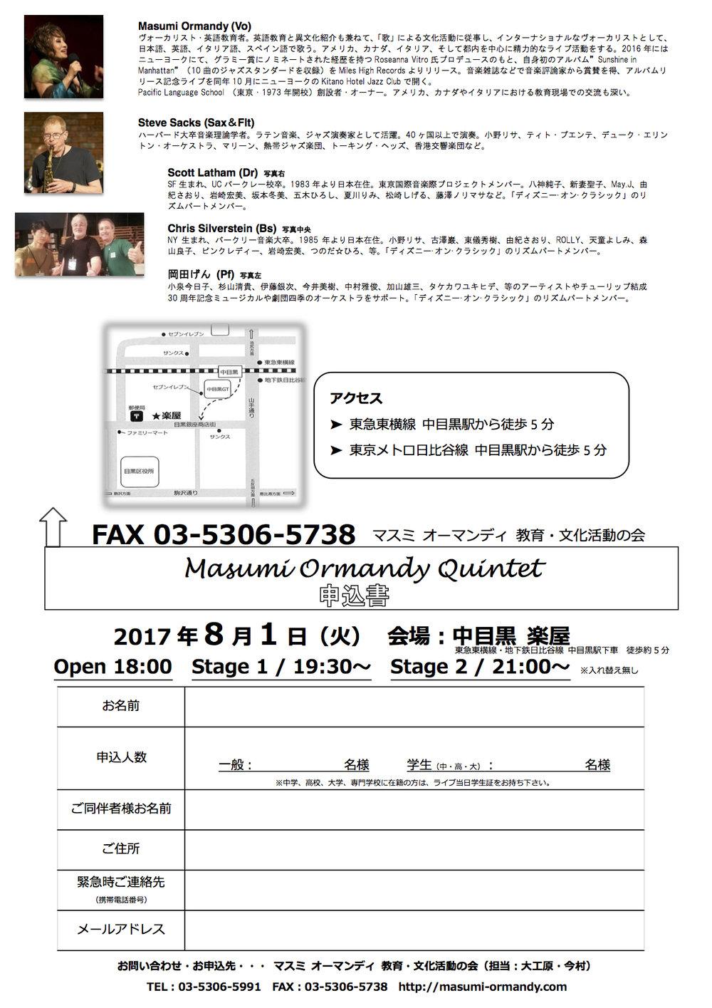 Masumi Ormandy Quintet チラシデータ(白)2.jpg