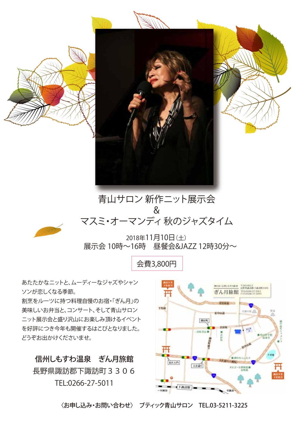 181110-02_masumi-1.jpg
