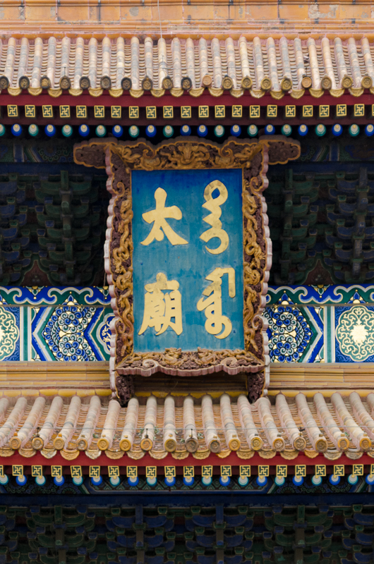 Chinese characters above the entrance of one of many great halls inside the Forbidden City. © jwamsterdam