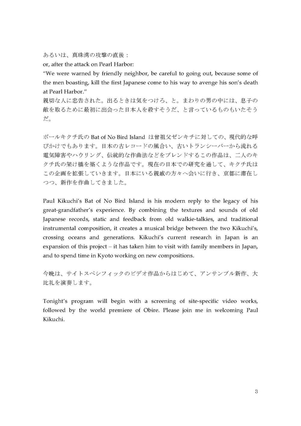 Paul Kikuchi AF introduction 3.jpg