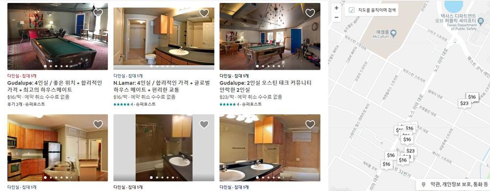 Air B&B:  www.airbnb.com/   참고링크 :  goo.gl/teYqYe /