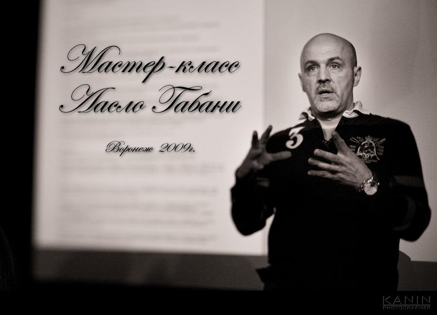 Ласло Габани