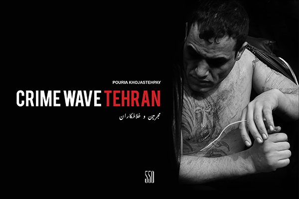 Crime Wave Tehran - Farsi cover WEB 2.jpg