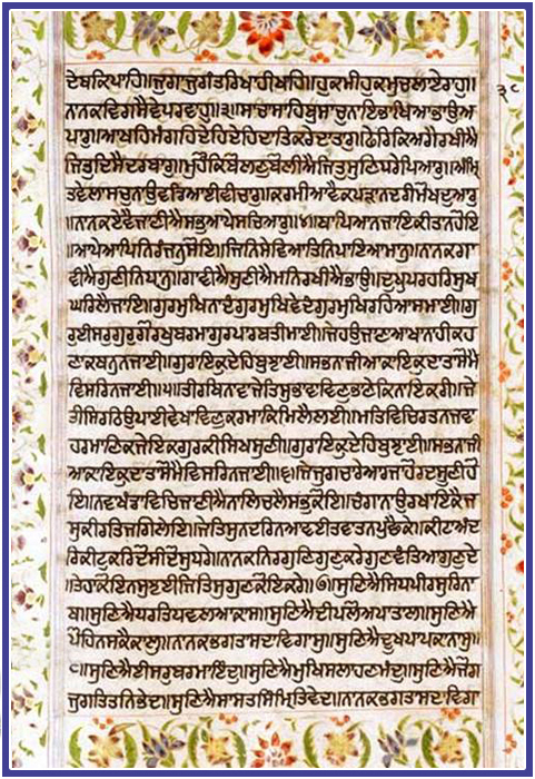 18th Century Guru Granth Sahib Ji