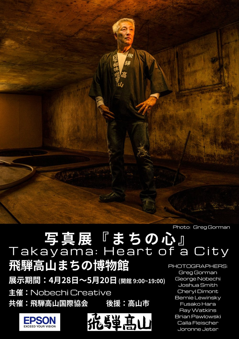 Takayama Exhibition Poster (1).jpeg