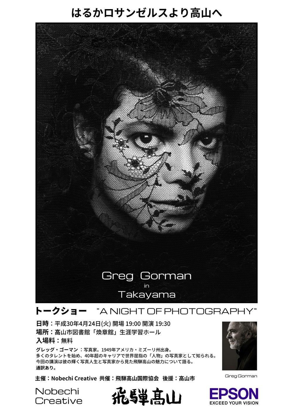 GG-Takayama-Flyer2 (1).jpeg