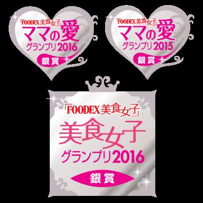 ErnteGOLDは2015年Foodexでママの愛グランプリの銀賞を受賞しました。