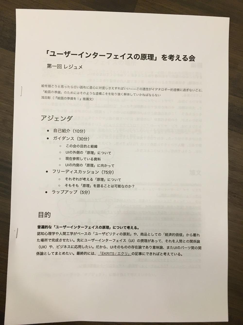 """「""""ユーザーインターフェイスの原理""""を考える会」第一回ミーティングのレジュメ"""