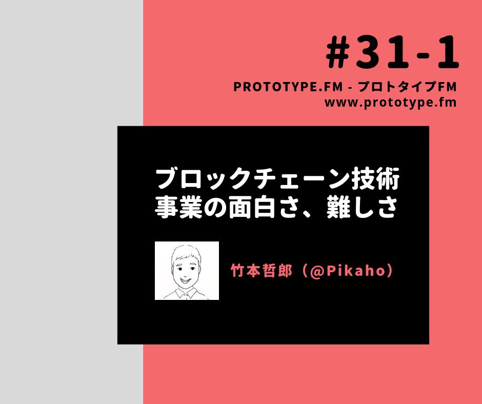prototypefm_31_1.png