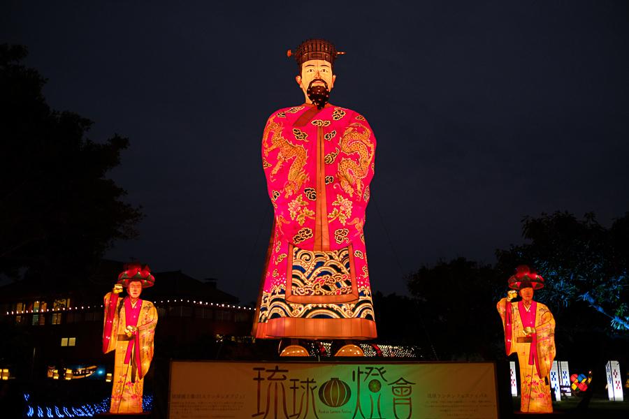 Ryukyan king lantern