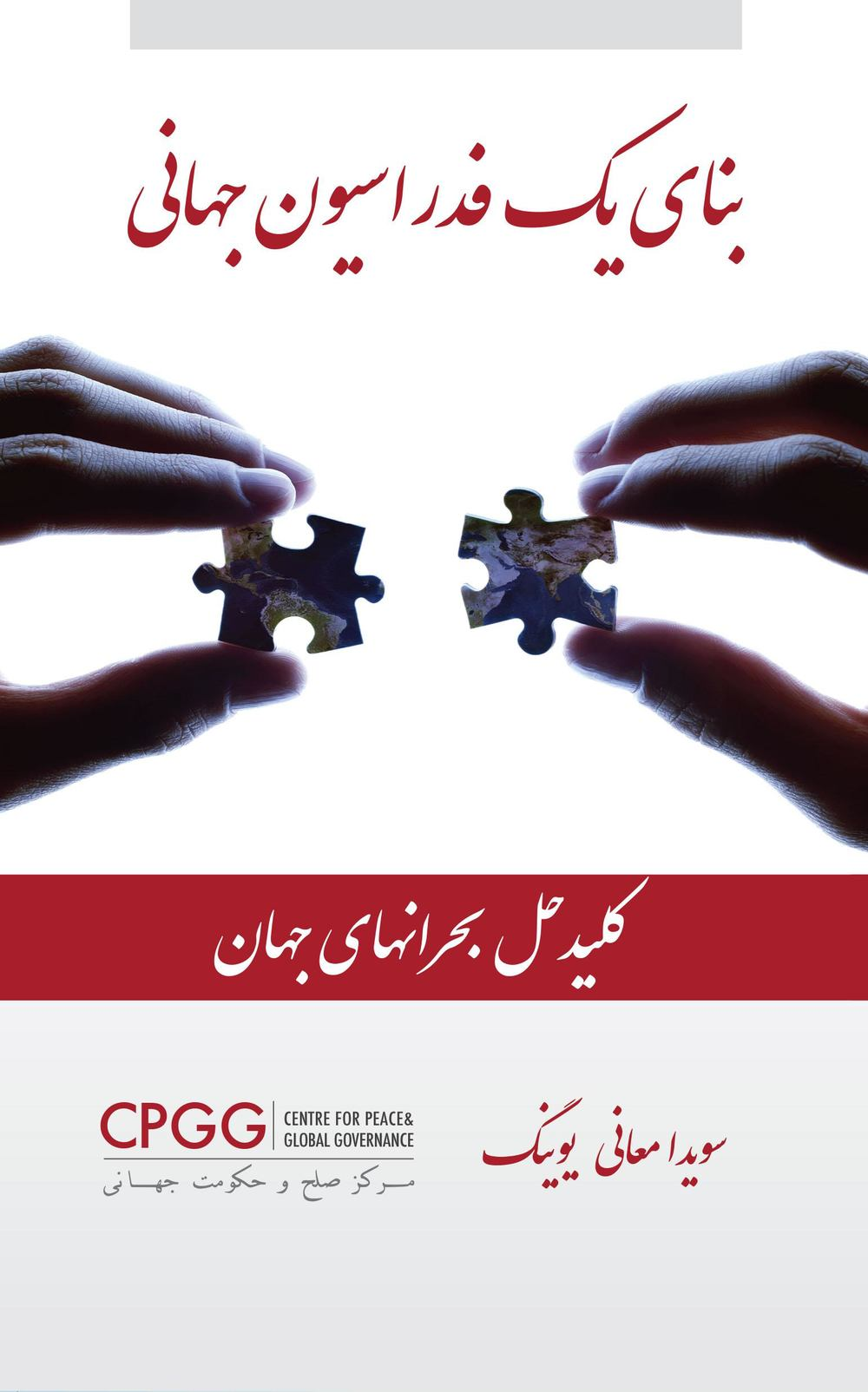 """بنای یک فدراسیون جهانی:  کلید حل بحرانهای جهان""    Download PDF  in Farsi  Also available in digital and hard copy at  www.amazon.com   and  bn.com"