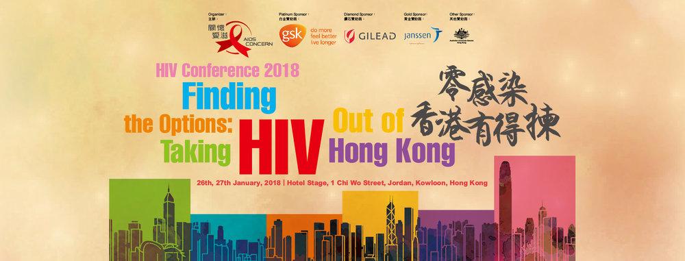 HIV Conference Facebook banner(FINAL).jpg