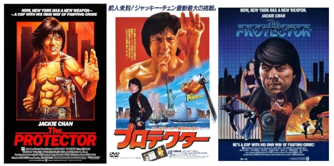 The Protector Posters 1985.jpg