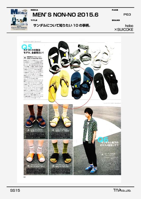 【hobo×SUICOKE】Magazine_information_2015SS_01.jpeg