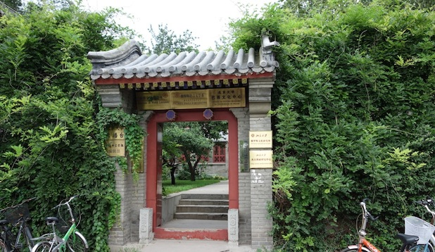 FASIC Gate