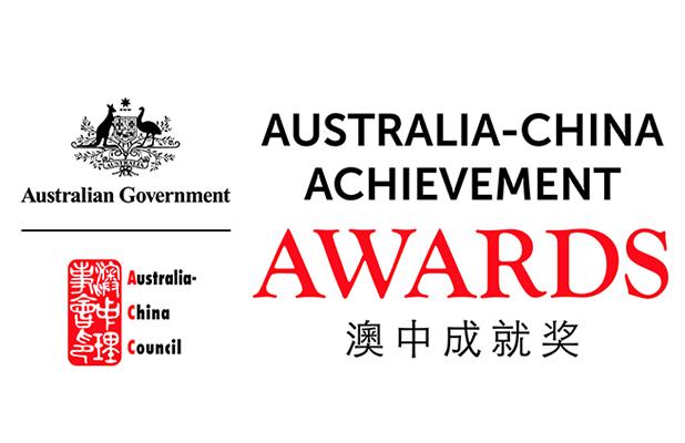 australia china achievement awards