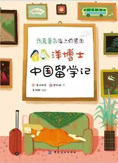 《泡菜薯条遇上炸酱面:洋博士中国留学记》