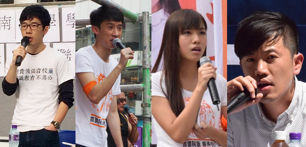 "From left to right: Nathan Law, Sixtus ""Baggio"" Leung, Yau Wai-ching and Cheng Chung-tai. Cover credit: Wikimedia"