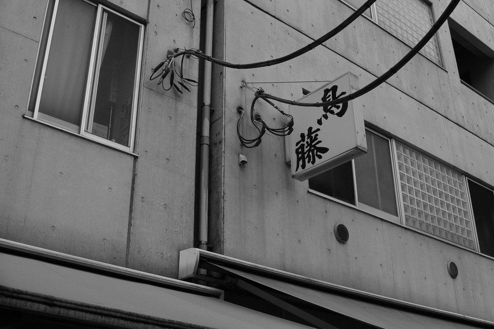 Tokyo, 2017.
