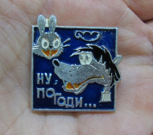 My final Olympic pin of the Games:  The Russian cartoon equivalent of Tom and Jerry. Someone translated the words on the pin as, Oh, wait...