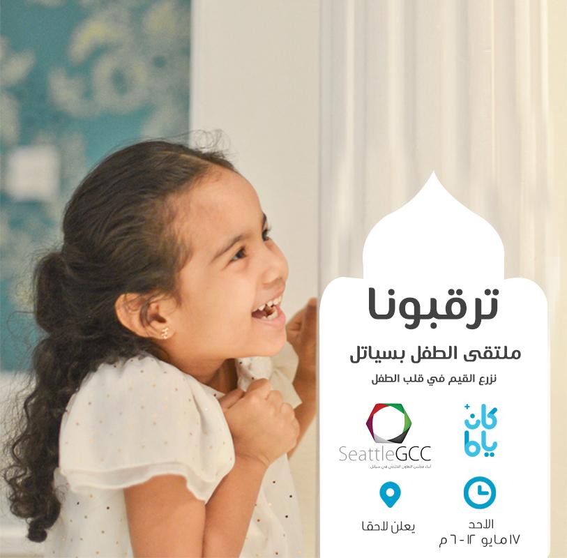ملتقى الطفل بسياتل بتنظيم كان ياما والبيت الخليجي بسياتل