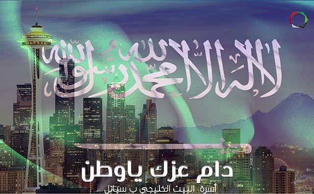 دام عزك ياوطن http://www.seattlegcc.com/new/saudinationaday #مبتعث_في_اليوم_الوطني #اليوم_الوطني #مبتعث #سياتل #seattlegcc #seattle