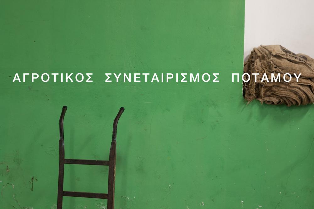 AGROTIKOS SYNETAIRISMOS POTAMOU