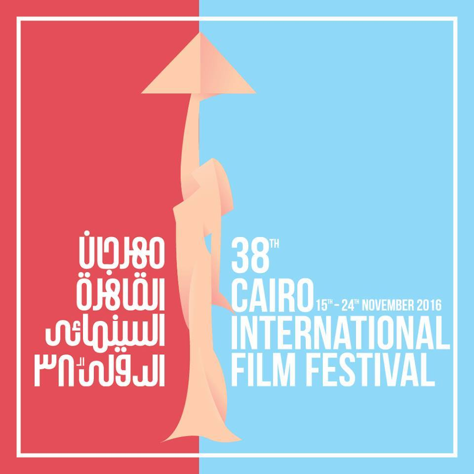 38th Cairo International Film Festival.jpg