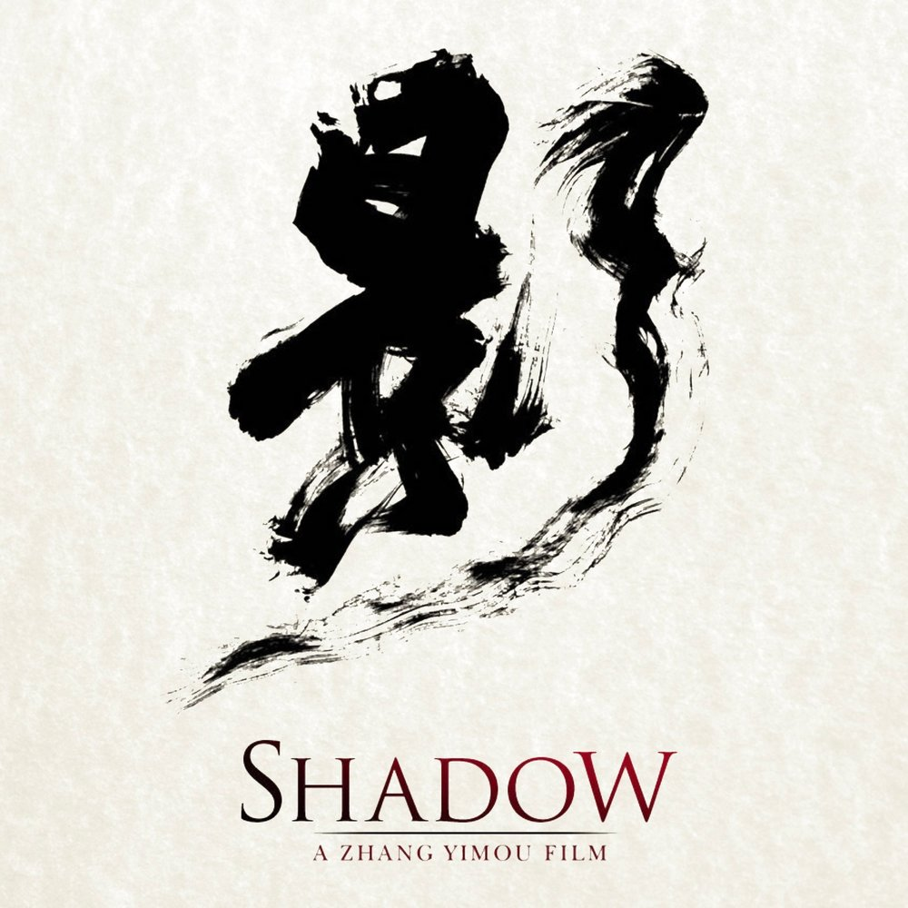 SHADOW   Dir. Zhang Yimou