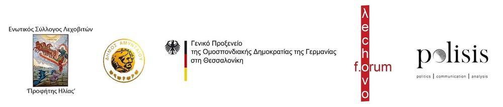 Das Forum Erinnerung & Bildung wurde mit Mitteln des Deutsch-Griechischen Zukunftsfonds unterstützt.