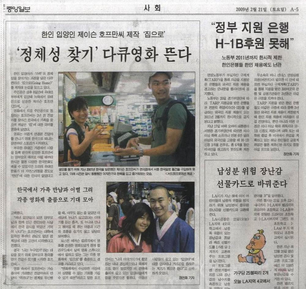 The Korea Daily  newspaper, February 21st, 2009.