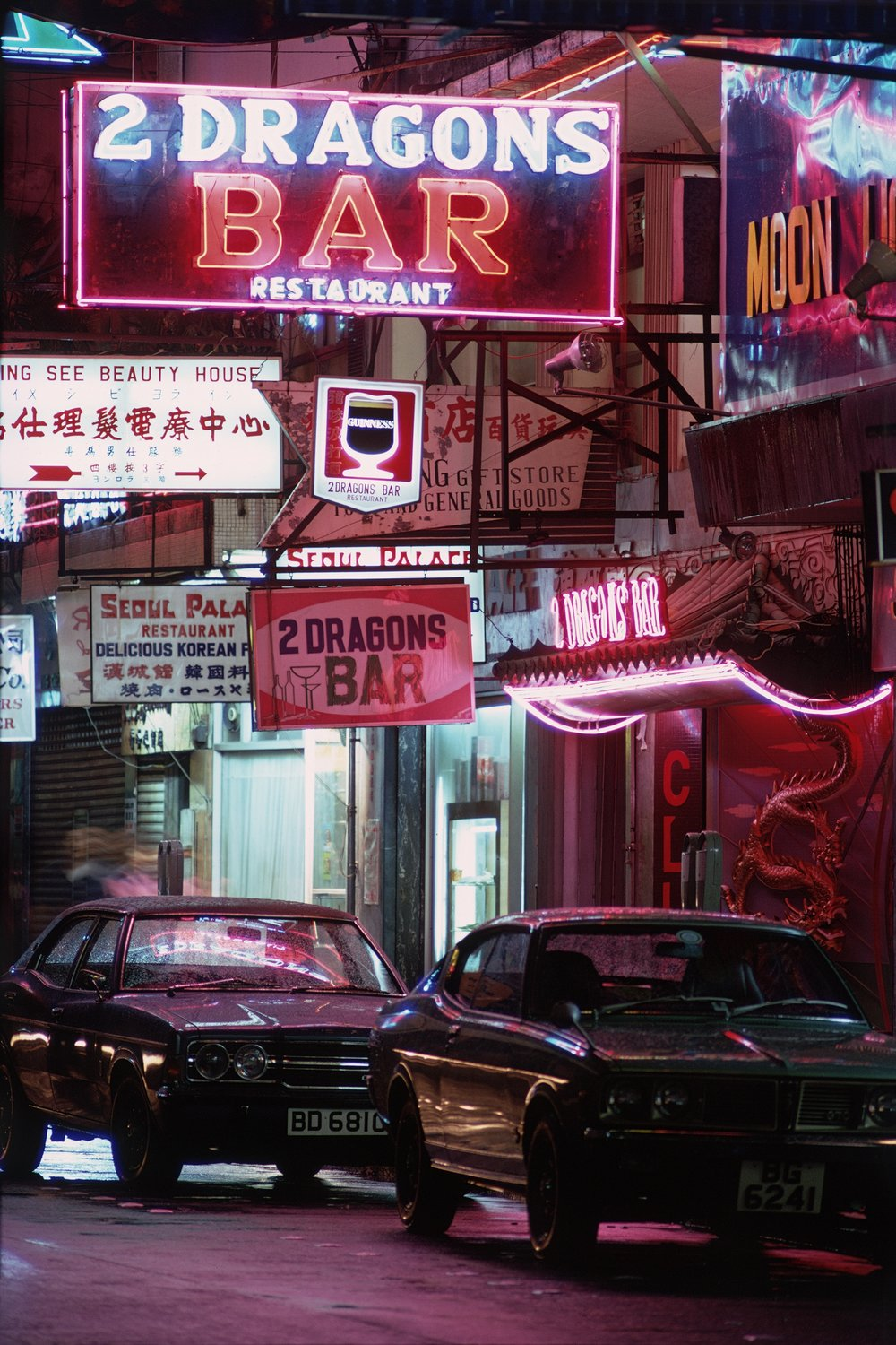 Greg Girard, 2 dragons bar, Hong Kong 1975 .jpg