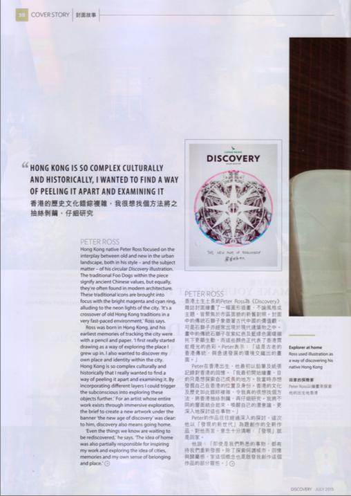 Discovery Magazine July 01, 2015