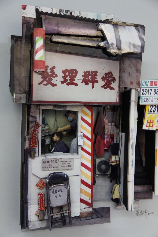 """葉家偉 Alexis Ip """"Barbershop in Wan Chai"""" [Hong Kong, 2012]"""