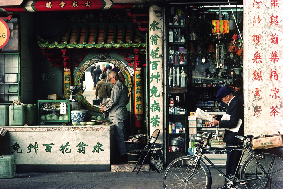 Tea shop - Shanghai Street, 1982