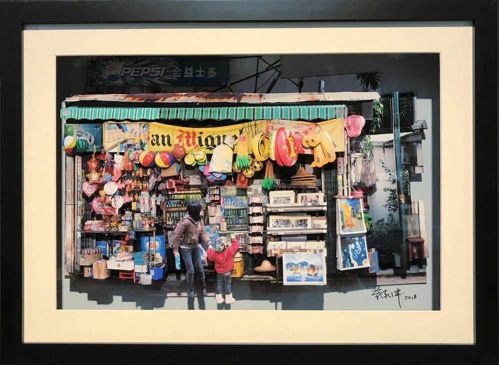 葉家偉 Alexis Ip, Hop Yick Store (Stanley), Hong Kong 2018, mixed media & collage, framed to 58 x 44 cm, open edition,  HK$ 12,500 inlcuding frame .