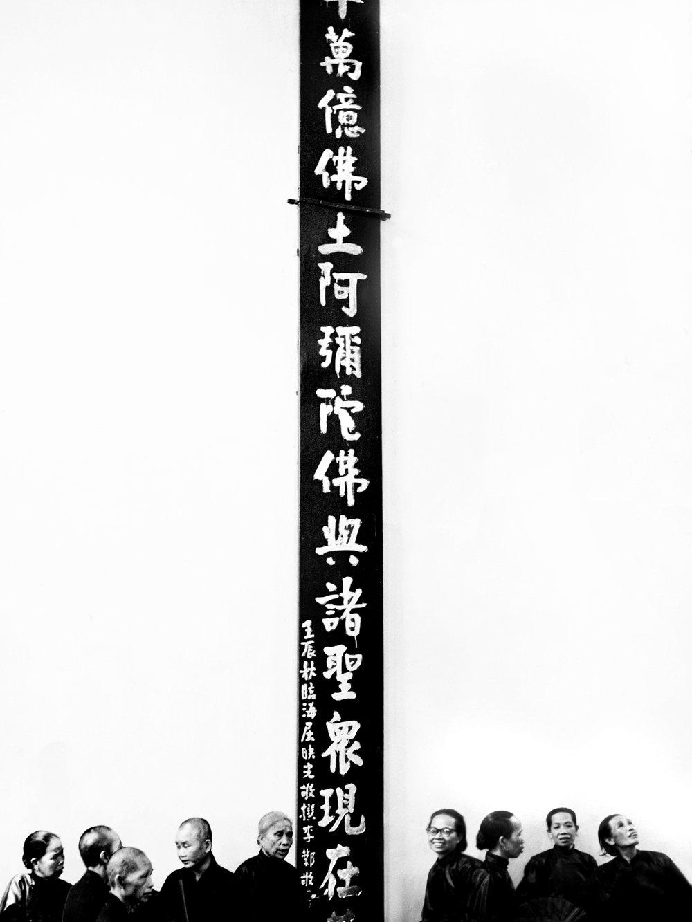 Fan Ho_In a Buddhst Temple.jpg