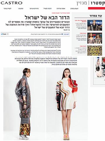 Castro Magazine - Israel