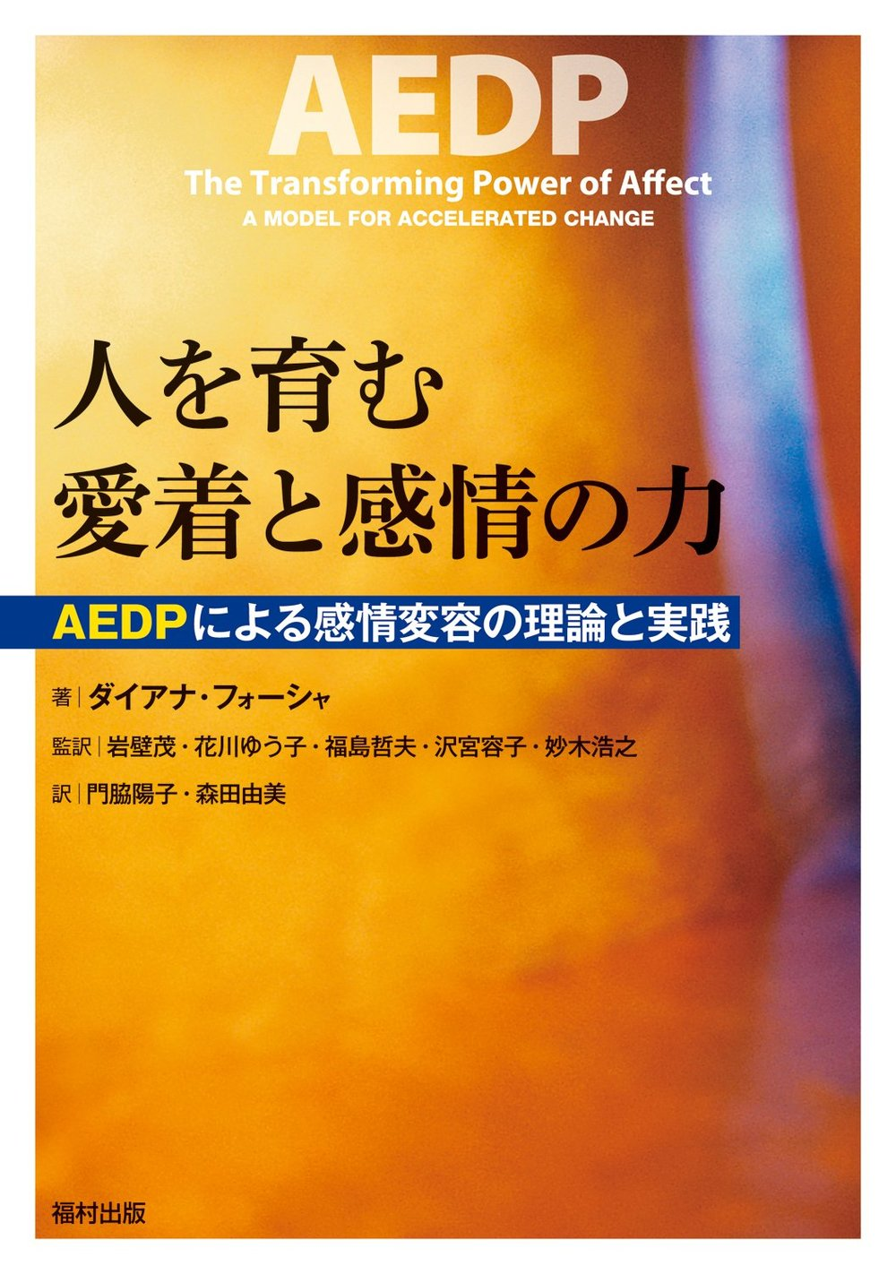 AEDP創始者ダイアナ・フォーシャの本「人を育む愛着と感情の力」待望の日本語翻訳本が出版されました。 - 購入はこちらから。