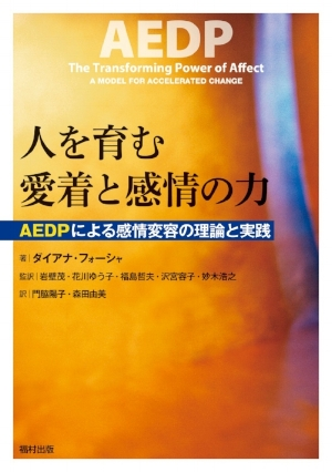 AEDP book cover japanese.jpg